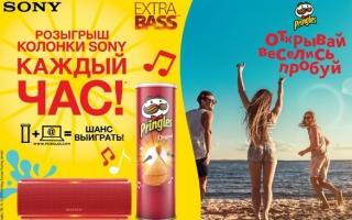 Как зарегистрировать код Pringles и выиграть колонку Sony Extra Bass
