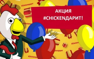 Акция Chicken Дарит — регистрация кода с купона на www.sfc-chicken.ru