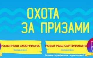 Акция семечек Сан Саныч — зарегистрировать код на www.priz.in.ua