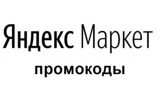 Новые промокоды на скидки в Яндекс Маркет на сентябрь 2021 года