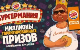 Как играть в акцию Бургермания от Burger King