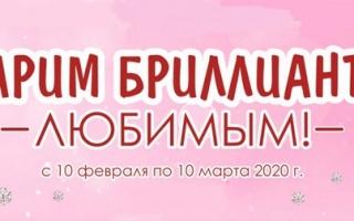 Акция «Дарим бриллианты Любимым!» в магазине Любимый