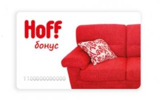Активация и регистрация бонусной карты Hoff бонус