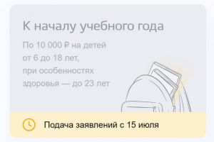 Как подать заявление на выплату 10000 рублей на детей-школьников с 6 до 18 лет