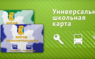 www.ekarta43.ru зарегистрировать личный кабинет и активировать карту
