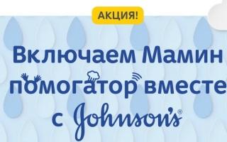 Как зарегистрировать чек промо акции Johnsonsbaby и выиграть призы