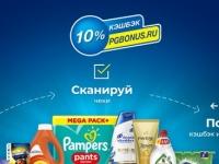 Регистрация промокодов и чеков на www.pgbonus.ru