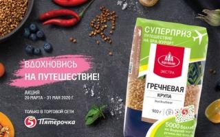 Как зарегистрировать код на www.promo.mir-krup.ru и выиграть путешествие