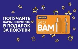 Акция Всевозможные подарки в Лента — соверши покупку и выиграй товары за 1 рубль