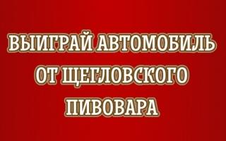 Акция Щегловский пивовар — регистрация кода на promo.kruger42.ru