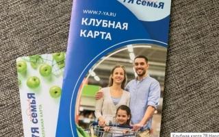 Активация и регистрация клубной карты Семья на сайте и по телефону