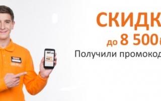 Скидка по промокоду из СМС в РБТ — как получить и условия использования