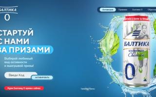 Как зарегистрировать код с банки Балтика 0 Светлое и выиграть призы