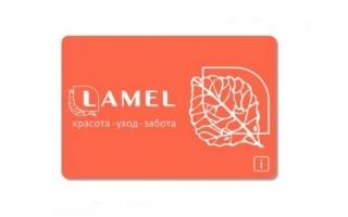 Регистрация и активация карты Lamel в личном кабинете