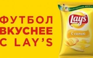 Как зарегистрировать чек Лейс на www.laysfootball.ru, в ВК и ОК и выиграть призы