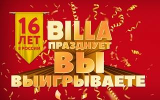 Акция в BILLA в 16 лет — регистрация чека и розыгрыш 8400 призов
