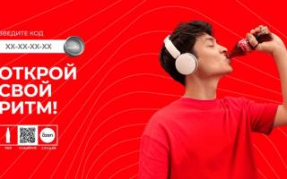 Летнее Музыкальное Промо 2021 в Узбекистане» на promo.coca-cola.uz