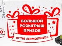 Ермолино зарегистрировать чек на www.ermolino-produkty.ru