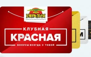 Как зарегистрировать и активировать красную клубную карту Евразия СПБ
