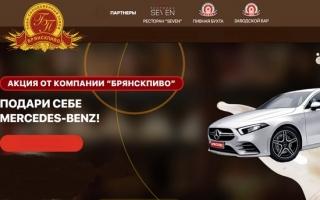 Как зарегистрировать чек Брянскпиво и выиграть Мерседес