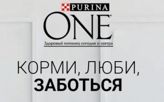 Как зарегистрировать чек Пурина и выиграть призы
