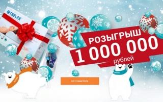 Как зарегистрировать чек ОРТЕКА и выиграть 1 миллион рублей