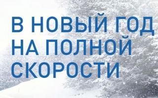 Регистрация кода Газпромнефть-Белнефтепродукт в Новый год на полной скорости