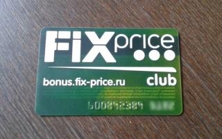 Как зарегистрировать карту и брелок Фикс Прайс по номеру и бесплатно