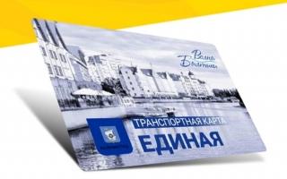 Где купить, пополнить и проверить транспортную карту Волна Балтики