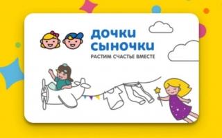 Дочки-сыночки бонусная карта — регистрация и проверка бонусов
