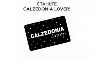 Активация и регистрация карты Calzedonia Lover