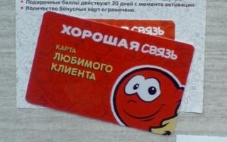 Активация и регистрация карты любимого клиента «Хорошая связь» на bonus.goodcom.ru