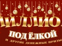 Виноград Лоза акция «Миллион под ёлкой» — зарегистрировать купон чека и выиграть деньги