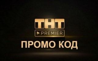ТНТ Премьер промокод 2020 на бесплатный месяц просмотра