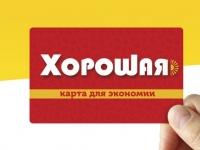 Активация и регистрация карты магазина Хороший в личном кабинете и по телефону