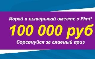 Как зарегистрировать код акции Флинт Промо 2019 на Украине