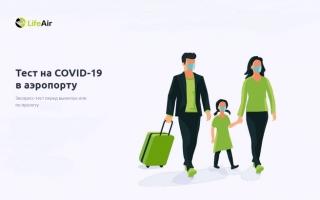 Как зарегистрироваться в LifeAir и сдать тест на коронавирус в аэропорту