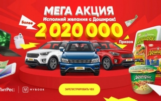 Как зарегистрировать промо-код Доширак 2020 и выиграть автомобиль