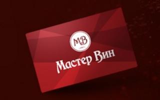 Активация дисконтной карты Мастер Вин в личном кабинете