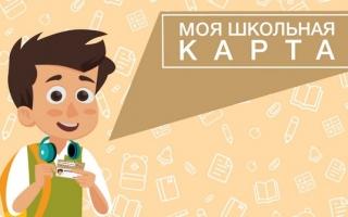 Регистрация и вход в личный кабинет школьной карты Ижкомбанк Ижевск
