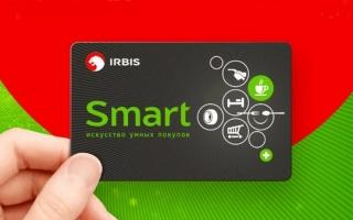 Активация бонусной карты АЗС Ирбис на www.smart.azsirbis.ru