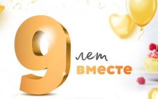 Зарегистрировать чек Мираторг на 9years.miratorg.ru