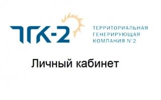 ТГК-2 личный кабинет — вход, передача показаний и оплата услуг