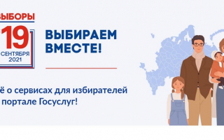 Как зарегистрироваться для участия на онлайн-выборах в Госдуму РФ 2021 года