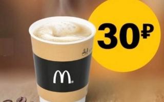 Акция «Кофе за 30 рублей в Макдоналдс» — отмечаем 30-летие ресторана
