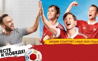 Акция Футбол промо — регистрация кода Альпен Гольд, Тук, Дирол, Холс, Орео