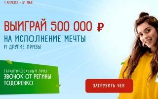 Зарегистрируй чек сока J7 и выиграй 500 000 на исполнение мечты