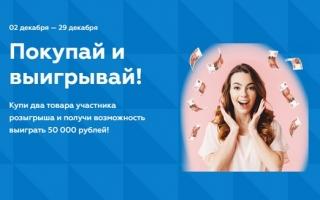 Новэкс акция от Henkel — зарегистрировать код и выиграть 50 тысяч рублей