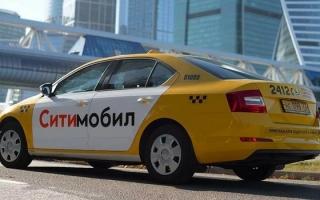 Ситимобил промокод на 400 рублей для новых клиентов города Воронеж