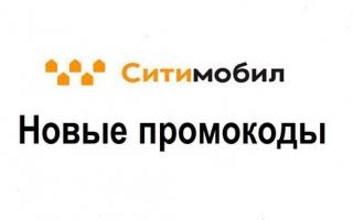 Ситимобил промокоды 2019 для Краснодара, Челябинска, Красноярска и Нижнего Новгорода